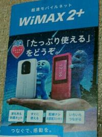 死ねッ!(怒) UQ WIMAX!!