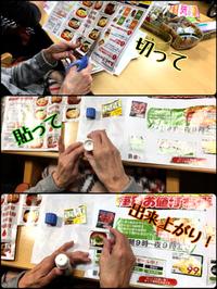 チラシ作り〜〜