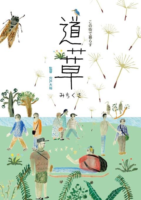 ドキュメンタリー映画『道草』