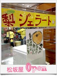 松坂屋 Open〜♬*゜
