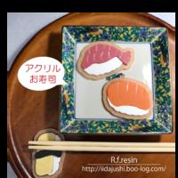 食べられない寿司☆ 海外赴任のお土産に☆名入れOK 寿司キーホルダー☆