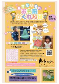 入園・入学準備は・・・ 2017/09/28 11:03:13