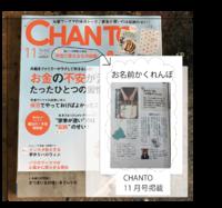 本当に使えるもの・・・ 「CHANTO」11月号 雑誌 2017/11/01 15:06:51