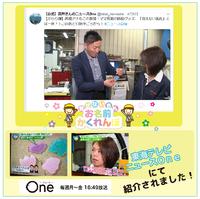 東海テレビ ニュースOneで お名前かくれんぼ 紹介されました!