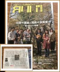 岡崎タウン誌リバ!お名前かくれんぼ掲載
