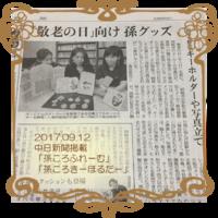 「飯田樹脂 アールエフリザイン」 中日新聞掲載! 孫ころきーほるだー・孫ころふれーむ 2017/09/12 10:40:57