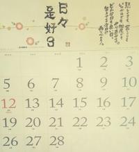 めっせー字が心に響きます。小原のたまご屋が紹介する素敵な言葉カレンダー