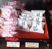 豆乳かすてらの櫻園は素敵なお店でした    in    岡崎市
