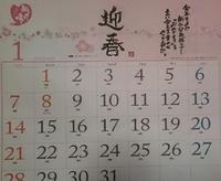 めっせー字 が【心】に響きます【1月編】小原のたまご屋が紹介する素敵な言葉カレンダー