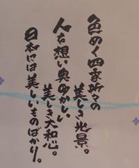 めっせー字がこころに響く言葉カレンダーの紹介~7月編