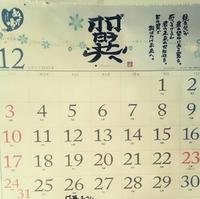 めっせー字が心に響きます《12月編》小原のたまご屋が紹介する素敵な言葉カレンダー。