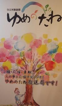 今夜22:30放送! 豊田の美味しいお店&心と体をほぐす新しい整体セラピストの話が聞けます。