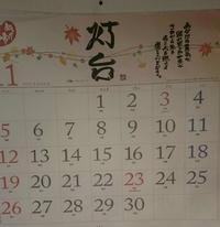 心に響く  豊田市小原のたまご屋が紹介する、素敵な言葉カレンダー11月編