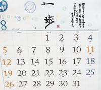 めっせー字8月編。心に響く言葉カレンダーの紹介。