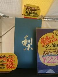 旬の果物    豊田市小原四季桜祭、 今が美味しい&お手頃【くだもの】気になるぅゥ⤴