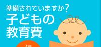 すごい!豊田市の児童手当