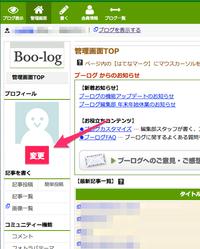 ブーログの機能アップデートのお知らせ