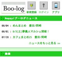 スマートフォン版ブーログに管理画面ログインボタンがつきました。