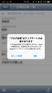 【重要】iPhone版ブログ投稿アプリがご利用いただけなくなります(iOS11〜)