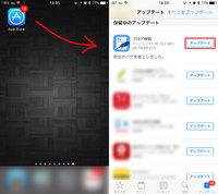 【重要】iPhone版ブログ投稿アプリのアップデートが公開されました