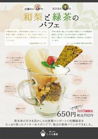 季節限定!和梨と緑茶のパフェ♪