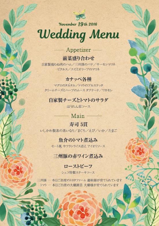 農家の手作り結婚式⑧披露宴料理のご紹介