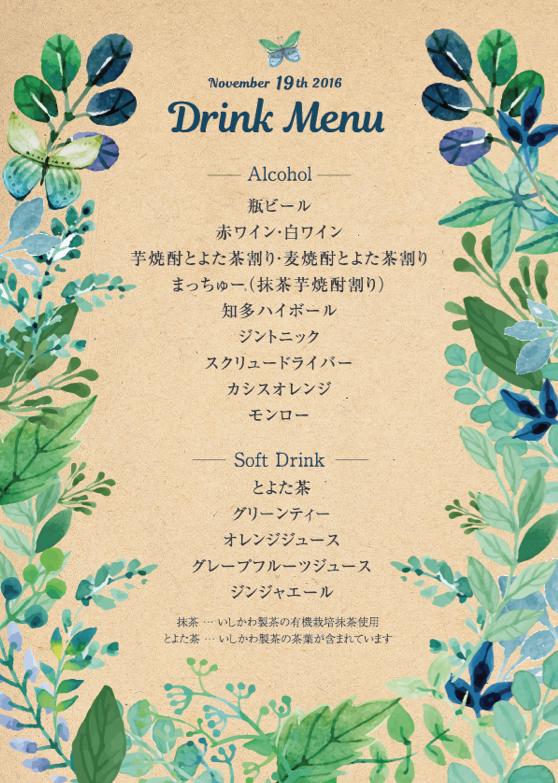 農家の手作り結婚式⑦飲み物も地元産で