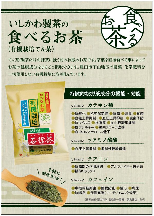 いしかわ製茶の食べるお茶☆