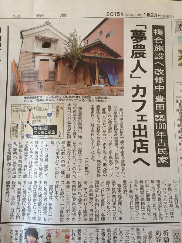 本日の中日朝刊!