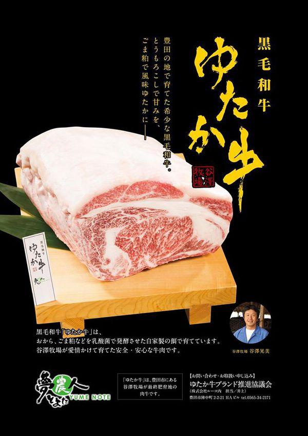 大収穫祭BBQにゆたか牛肉追加!