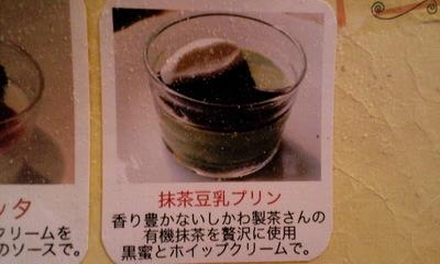 いしかわ抹茶スイーツまとめ☆