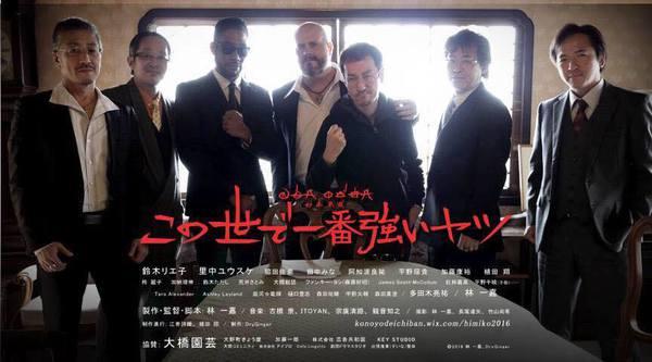 大橋くん出演「この世で一番強いヤツ」