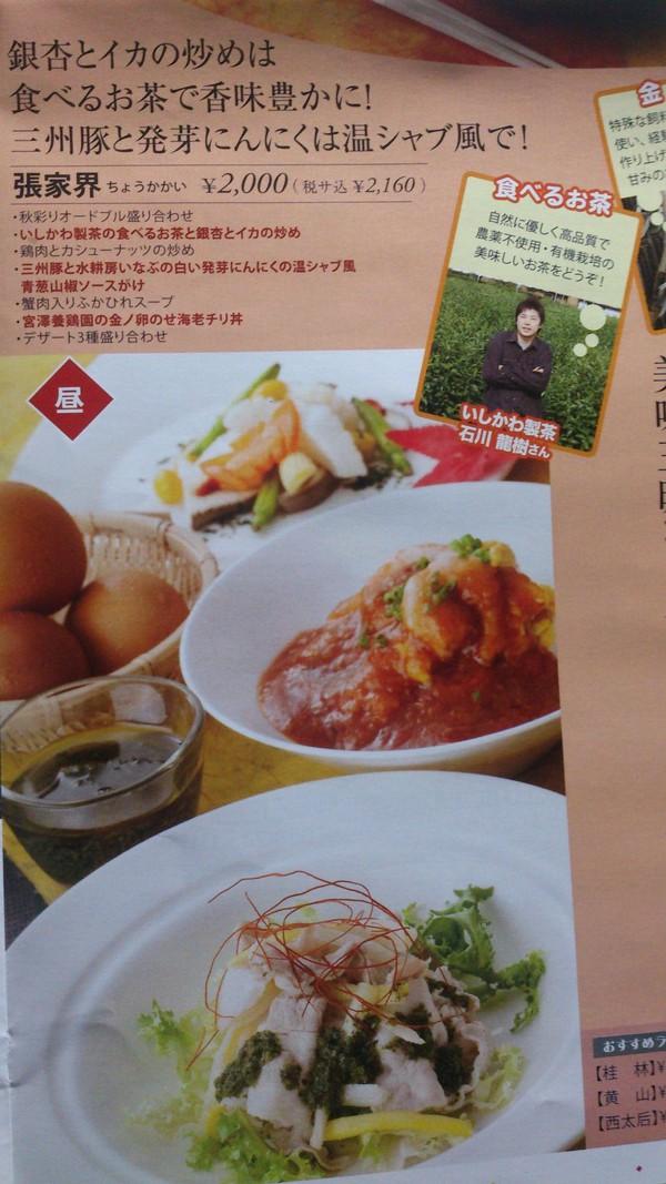 名鉄トヨタホテル桂林のランチコース☆