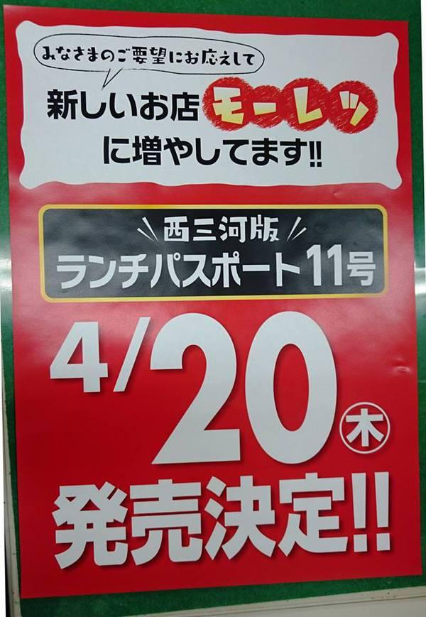 ランパス西三河vol.11は4月20日発売!