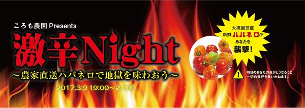 汗だくの激辛night試食会(;´д`)
