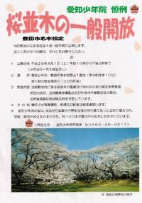 愛知少年院桜並木一般開放に夢農人出店します☆