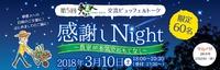 第5回「感謝しNight」参加者募集開始!