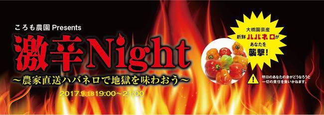 悪魔の宴再び!9/18激辛night2開催☆