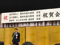 農林水産大臣賞受賞祝賀会☆