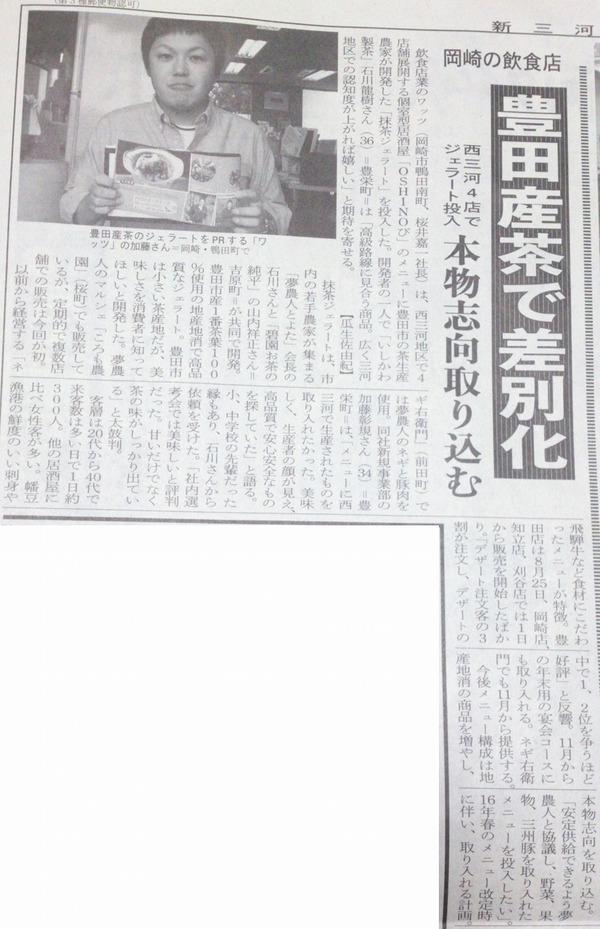 新三河タイムスで抹茶ジェラート紹介されました☆