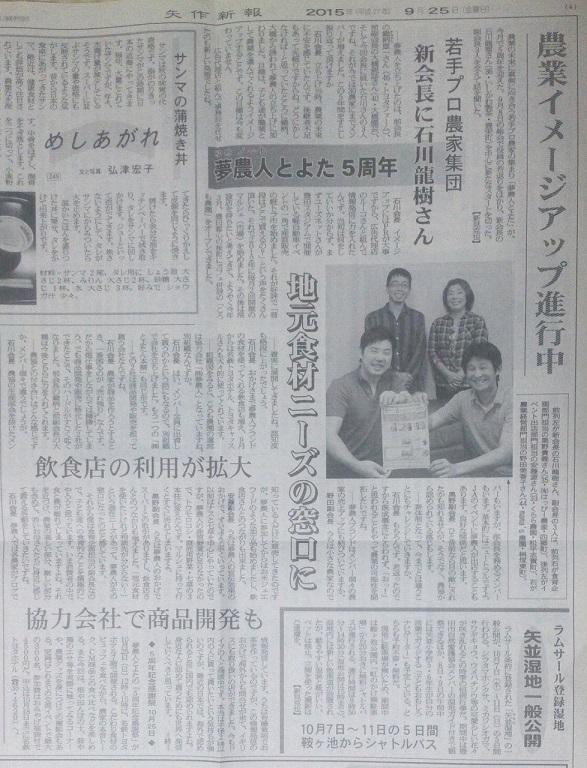 本日の矢作新報♪