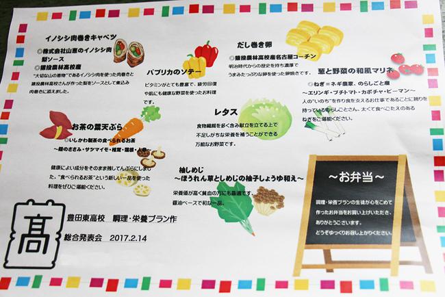 豊田東高校の地産地食お弁当に当園のお茶が☆