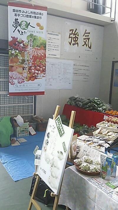 29日は豊南中へ出張夢農人マルシェ☆