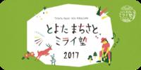 まちさとミライ塾2017受付スタート☆
