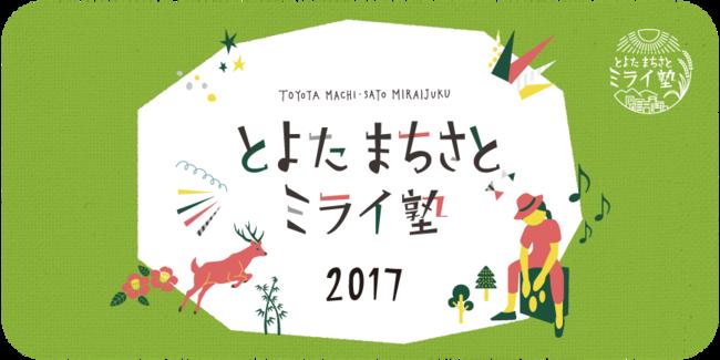 とよたまちさとミライ塾2017情報公開!