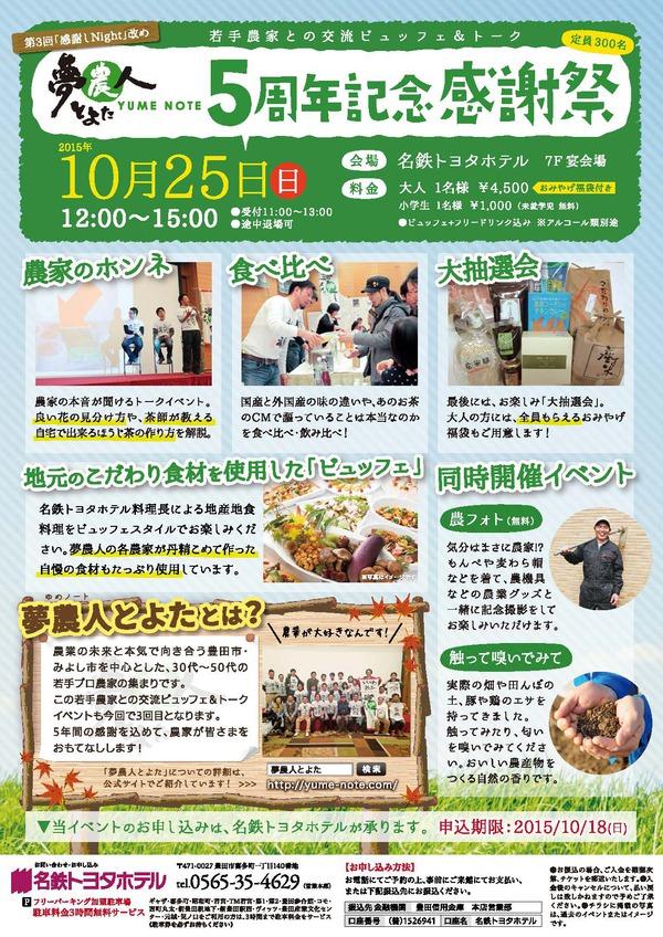 今週の新三河タイムス☆