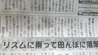 本日の矢作新報☆