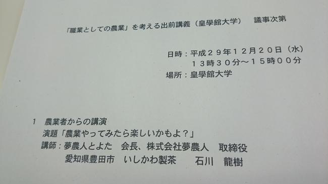 三重の皇学館大学で講演してきました☆