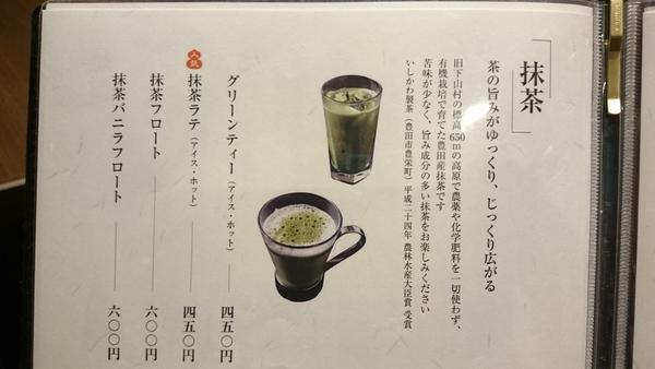 小料理まめあん駅南店(豊田市西町)