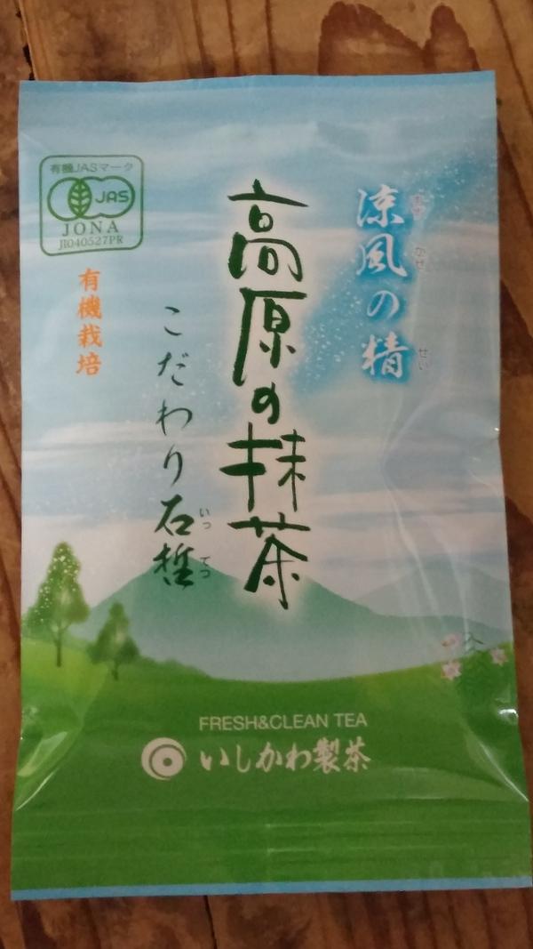 いしかわ製茶の有機栽培抹茶☆